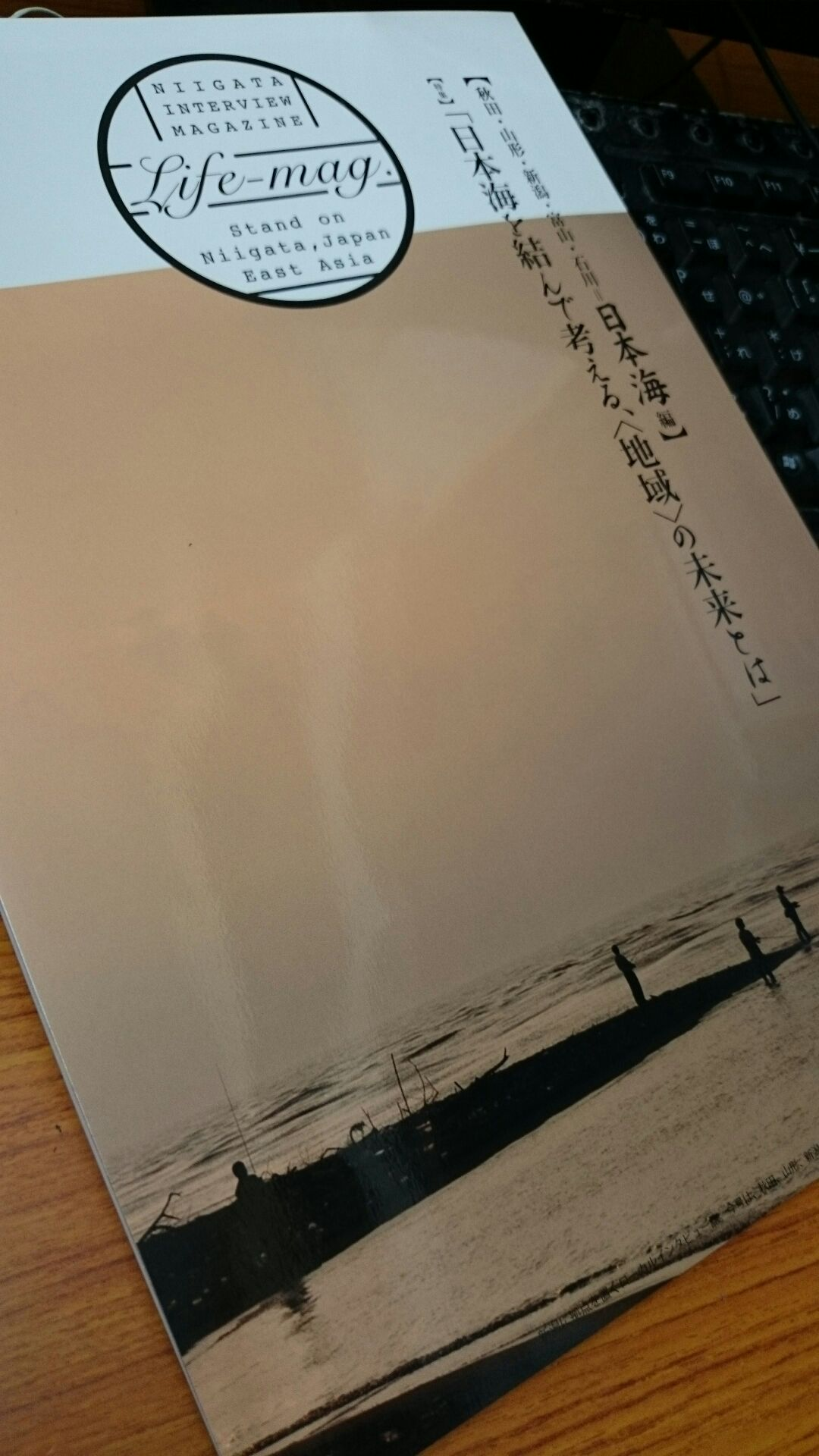 新潟発「Life-mag」_d0180229_1740954.jpg
