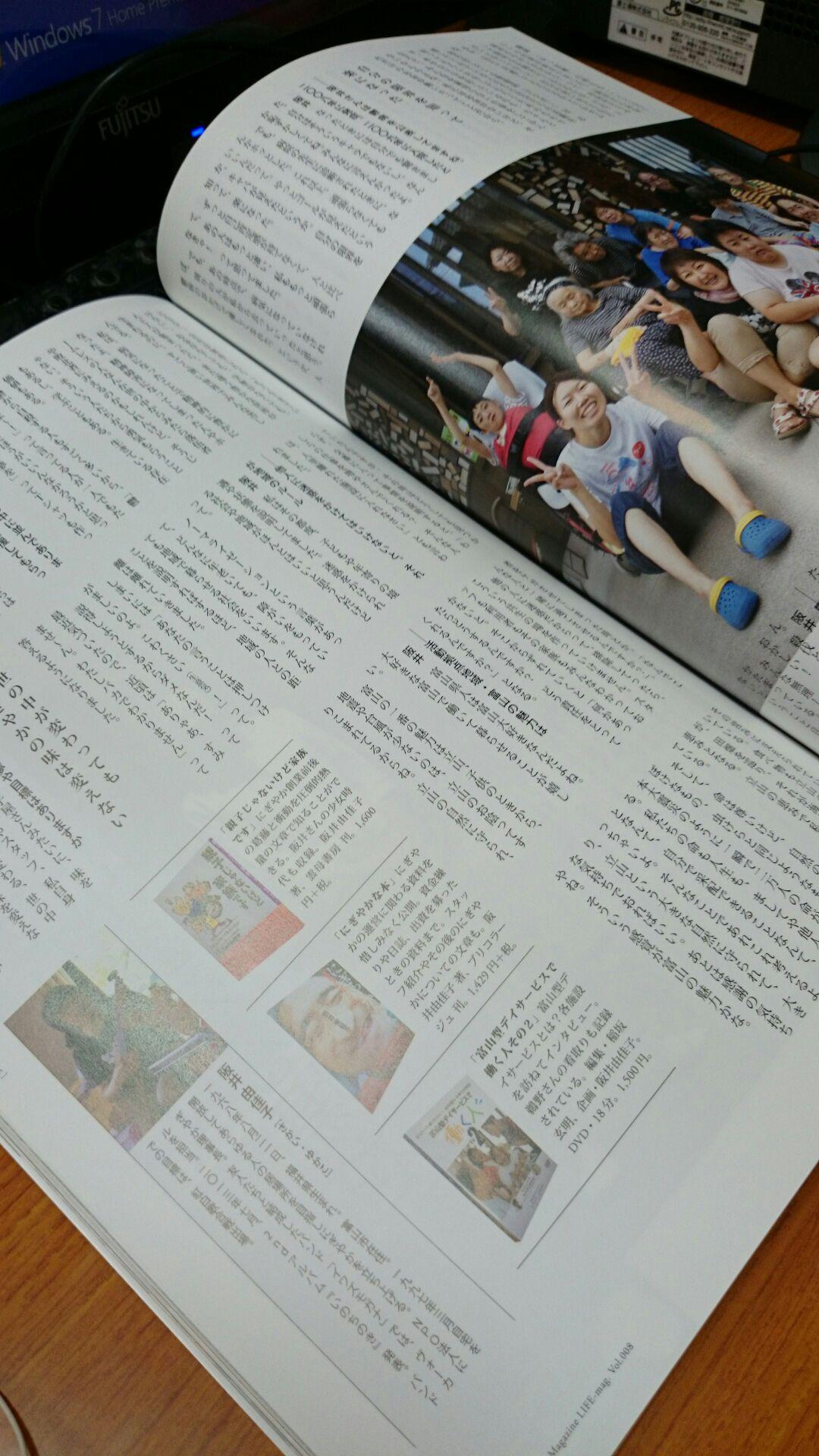 新潟発「Life-mag」_d0180229_17422590.jpg