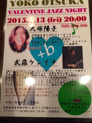 大塚陽子バレンタインライブat +b_a0093332_1753233.jpg