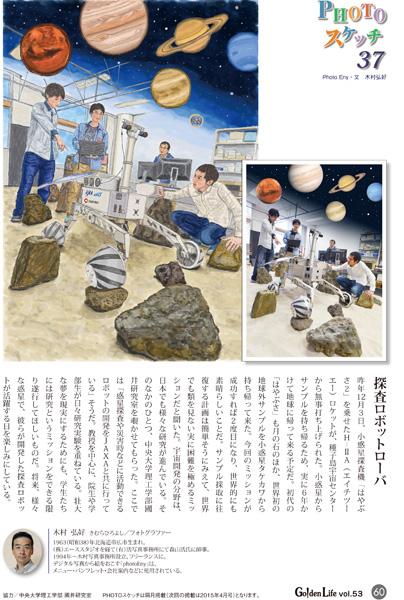 探査ロボット ローバ_b0175635_22383599.jpg