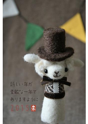 「羊毛フェルトでプチ・ボヌール」のricoさん登場!_c0039735_19265764.jpg