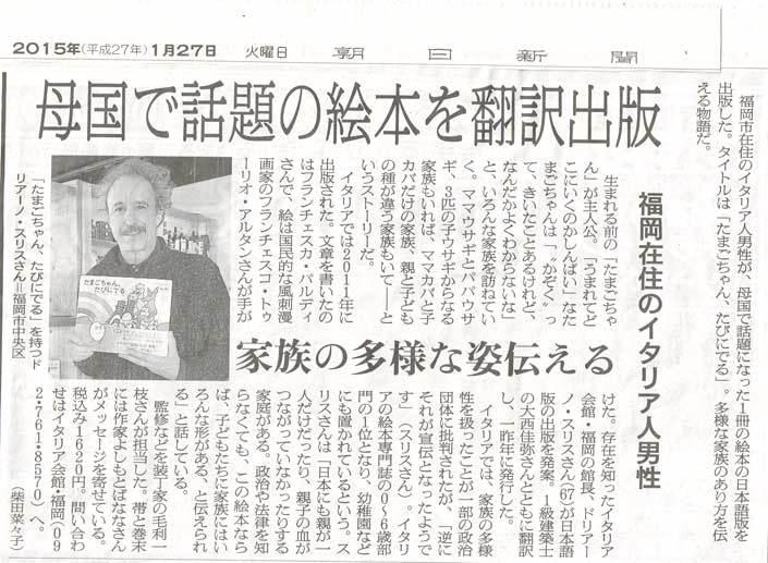 朝日新聞『たまごちゃん、たびにでる』_a0281139_16045033.jpg