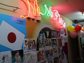 兎我野町ナナ・プラザで店を独占したり、YUKAちゃんの誕生日に突入したり、すごい!ひとに会ったり_c0030645_19511087.jpg