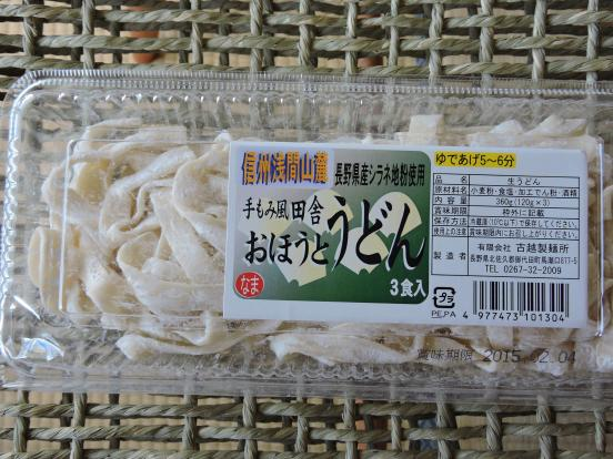 JAスーパーマーケットでお買い物_c0341450_1283710.jpg