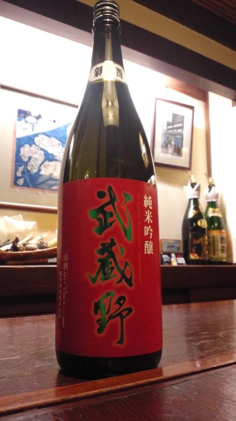 武蔵野 純米吟醸 新酒_d0205957_161904.jpg