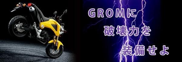 GROMのOHLINSダンピングKITのご依頼_e0114857_22481699.jpg