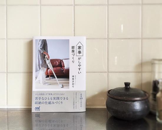 「 家事がしやすい部屋づくり 」重版になりました!_c0199166_15423993.jpg