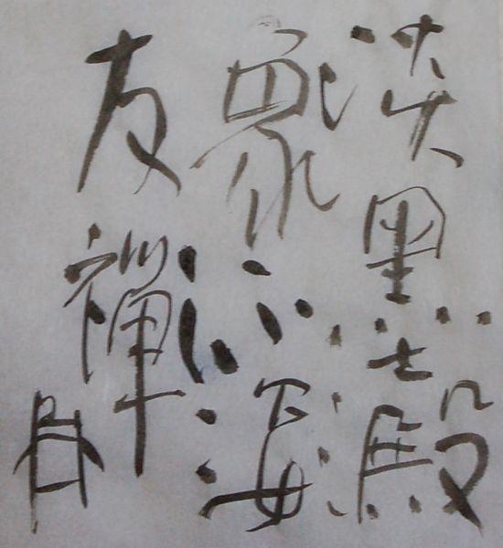 朝歌1月28日_c0169176_08154380.jpg