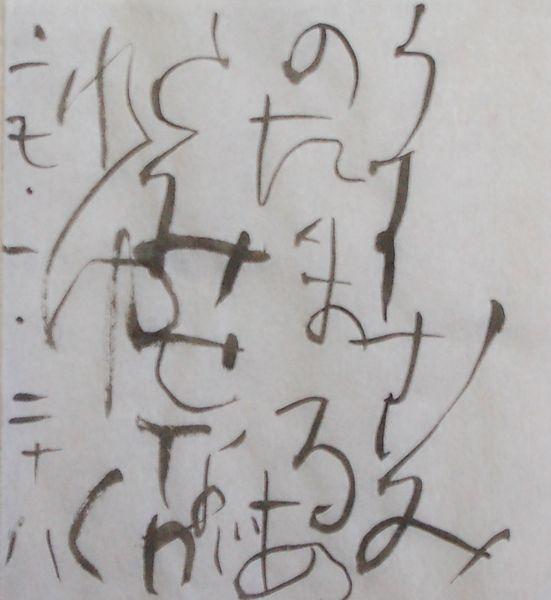 朝歌1月28日_c0169176_08154846.jpg