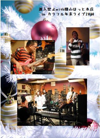 2014年カラフル年末ライブ、2日目のライブレポ♪part2_e0188087_2131453.jpg