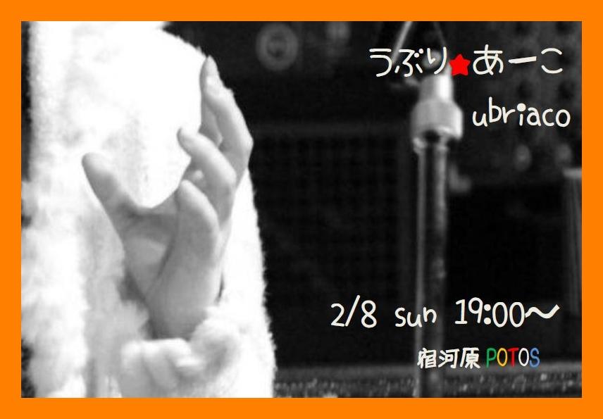 2月8日(日) 本日、ライブにどうぞお越しください_a0163788_21313960.jpg