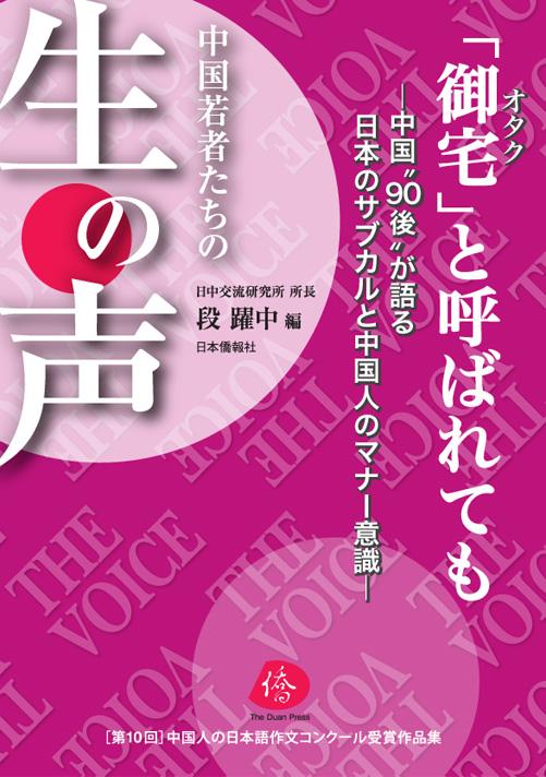 日本僑報社 第10回日本大使賞受賞者来日記念公開イベントを発表_d0027795_22414694.jpg