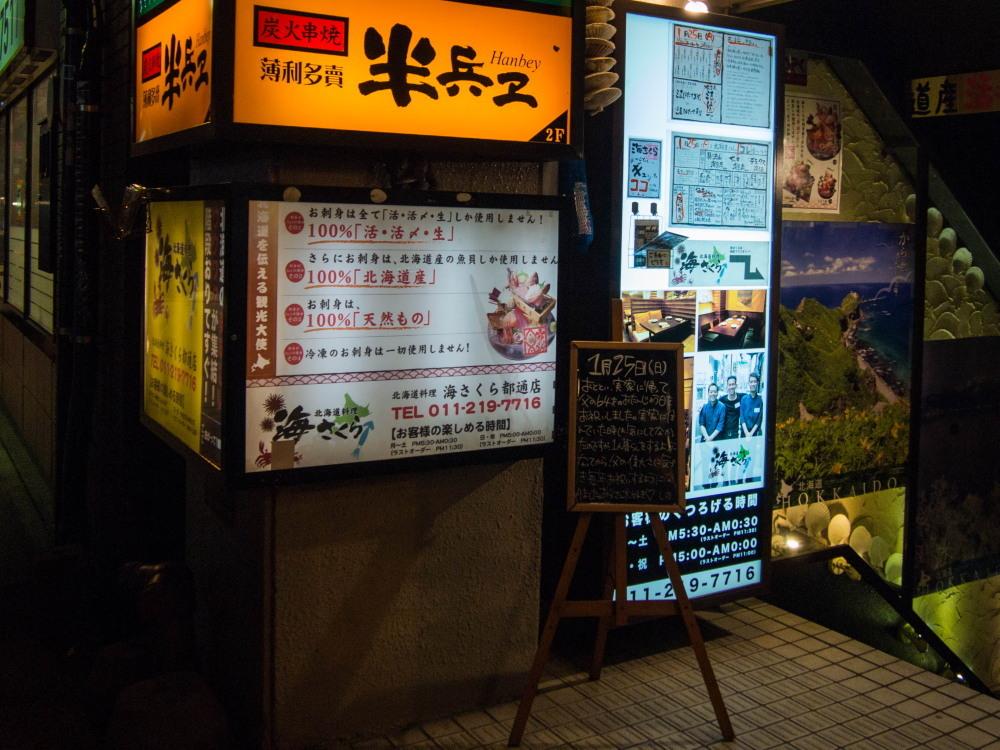 たまに都会(札幌)へ行ってみたいな(1)~奥芝商店・海さくら~_f0276498_00253185.jpg