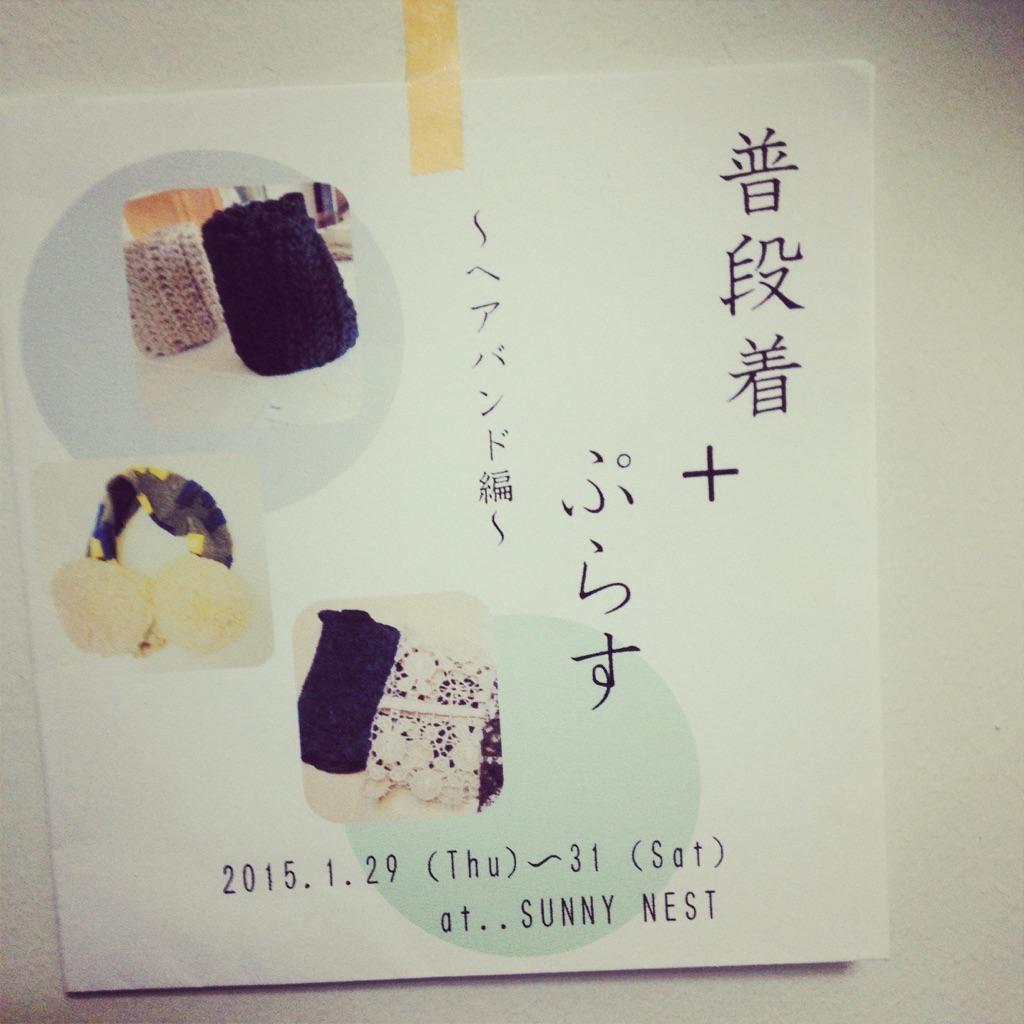 普段着+ぷらす~ヘアバンド編~_a0129217_11275646.jpg