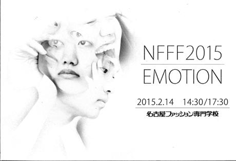 NFFF2015のご案内_b0110019_16315691.jpg