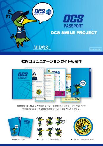 (株)OCS×ミドリコミュニケーションガイド制作しました!_a0039720_15313063.jpg