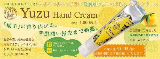 兵庫県産柚子ハンドクリーム_d0143138_11102948.jpg