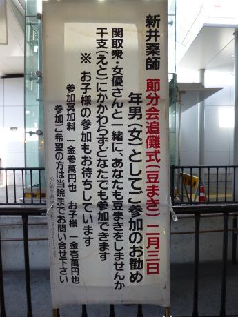 中野 新井薬師の節分会_b0246953_16250897.jpg
