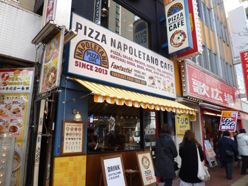 【閉店】PIZZA NAPOLETANO CAFE(ピッツア ナポリターノ カフェ) 東池袋店_c0152767_21383350.jpg