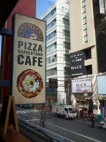 【閉店】PIZZA NAPOLETANO CAFE(ピッツア ナポリターノ カフェ) 東池袋店_c0152767_2201070.jpg