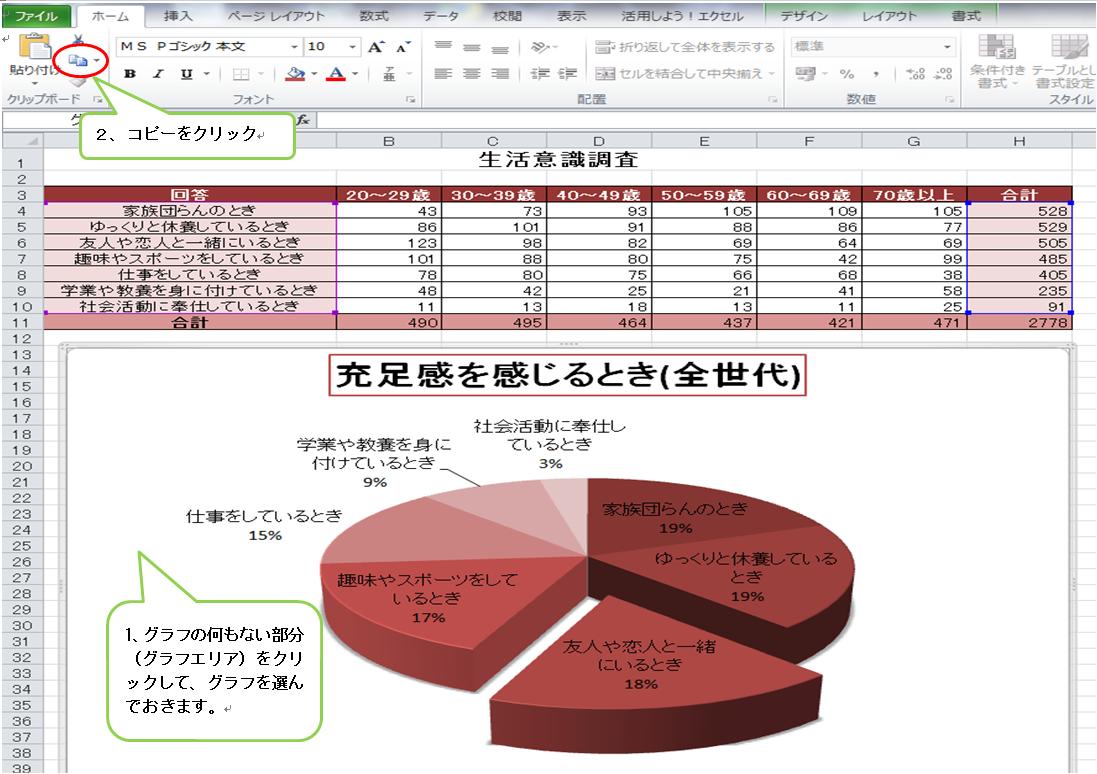 パソコン教室 Excel 4/4回目_c0204368_10113458.png