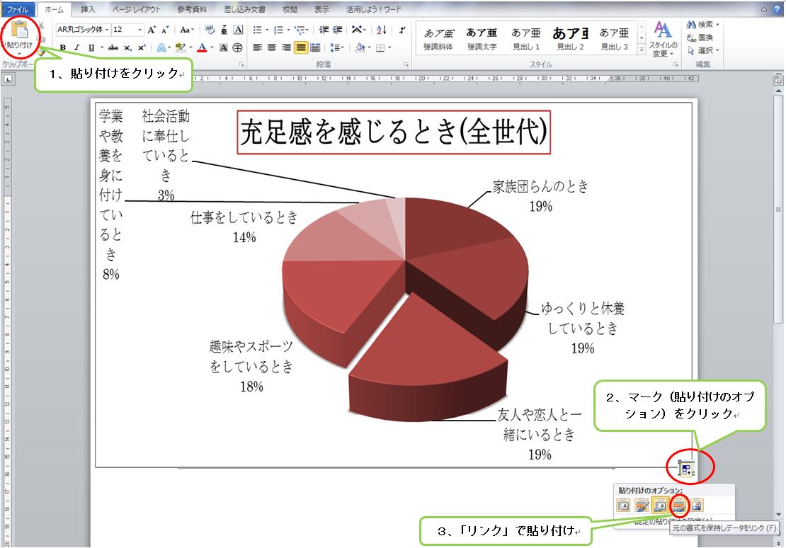 パソコン教室 Excel 4/4回目_c0204368_10132385.png