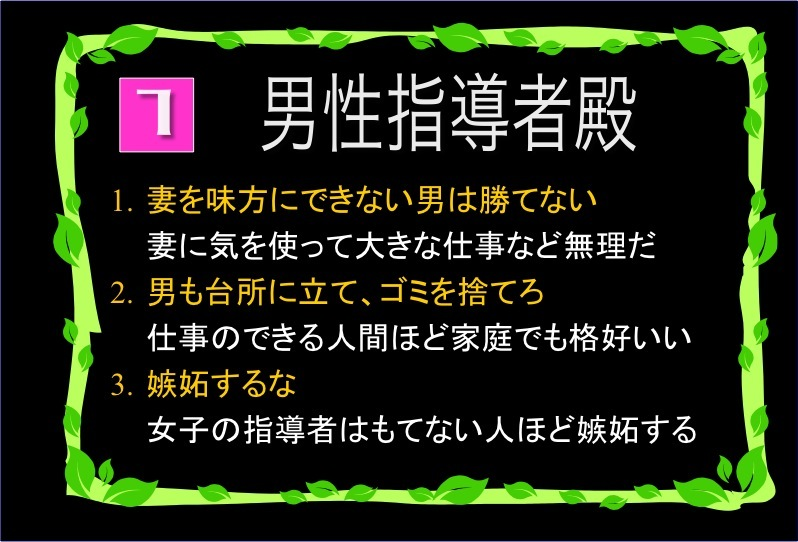第2400話・・・男の指導者学(1)_c0000970_11341510.jpg