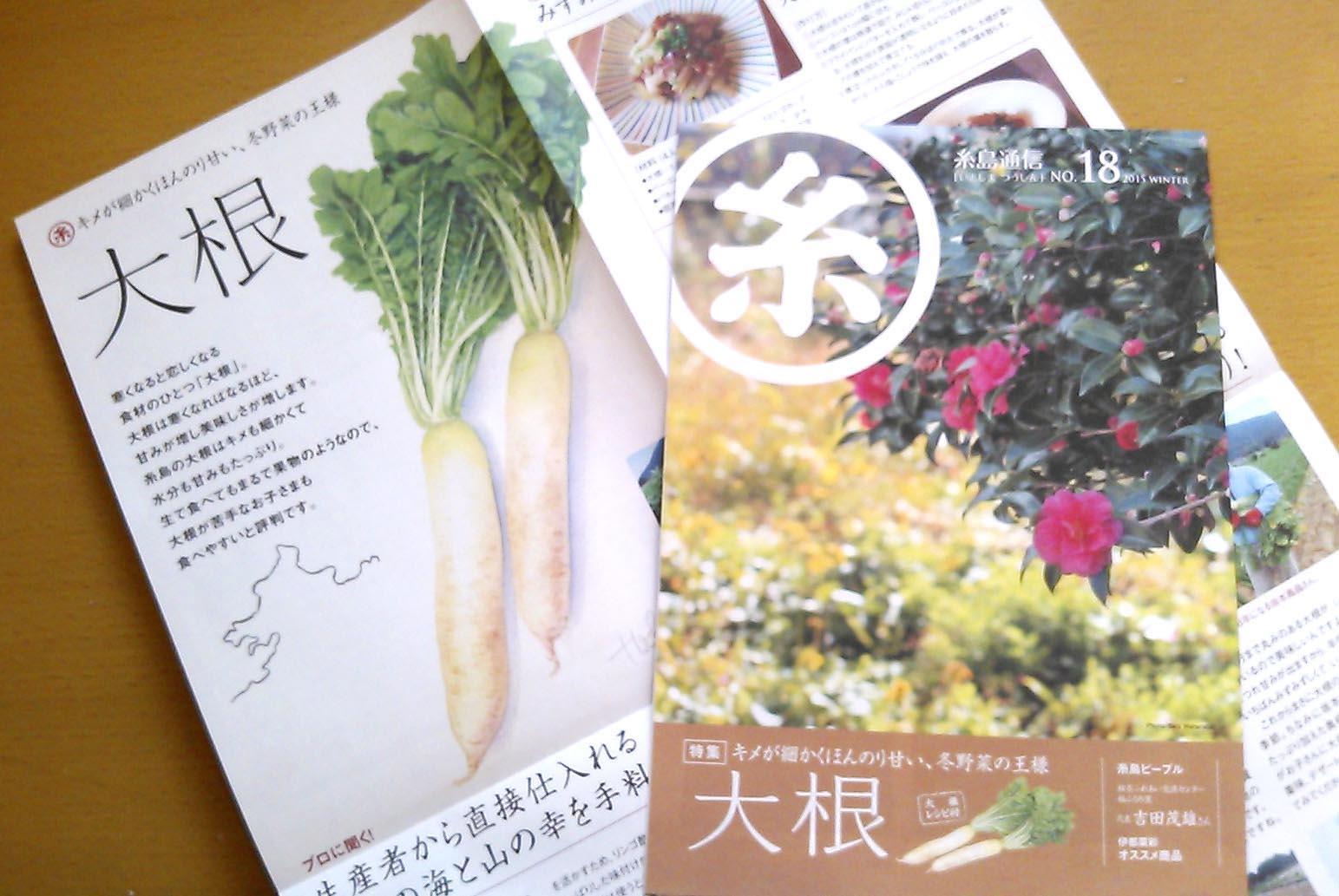 糸島通信_f0176370_10544325.jpg