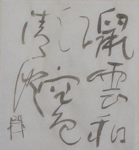 朝歌1月29日_c0169176_08113227.jpg