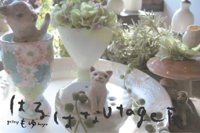 『はる はな utage 展』gallery もゆ_d0178891_19301362.jpg