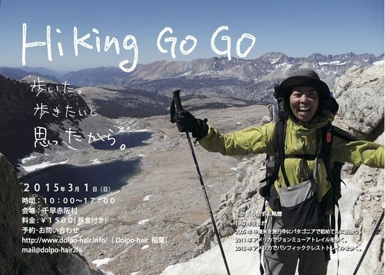第24回千早DAY   Hiking-Go-Go ふかまちかずよ スライドショー!_e0111396_1165638.jpg