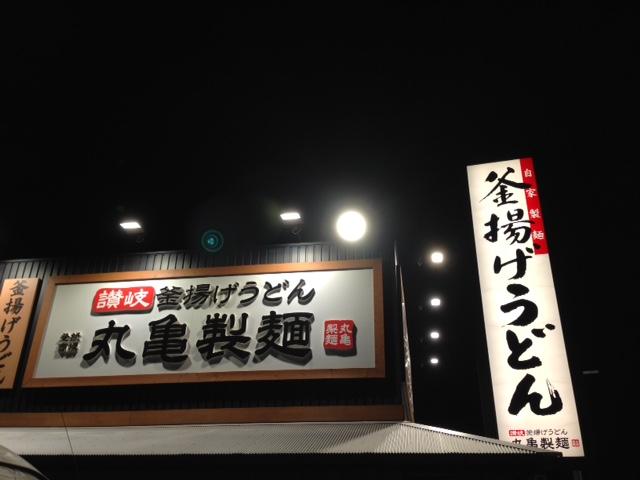 結局は・・・丸亀_a0326106_21443186.jpg