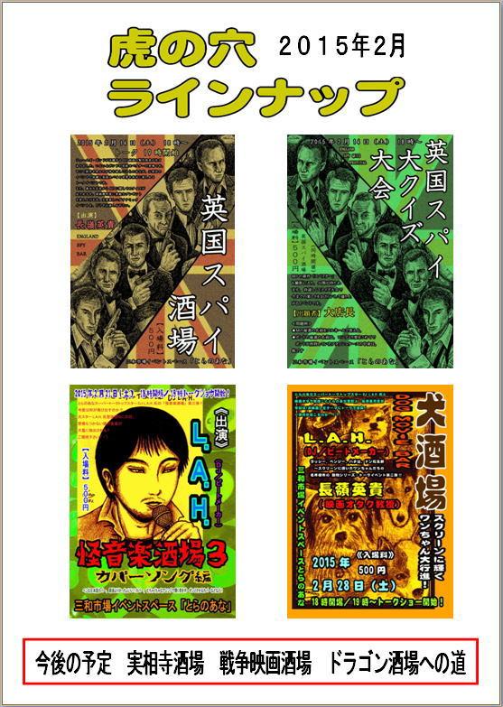 2012年2月「虎の穴」イベントのお知らせ。_a0196732_1356139.jpg