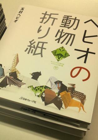 折り紙の 折り紙の本 : voguegkny.exblog.jp