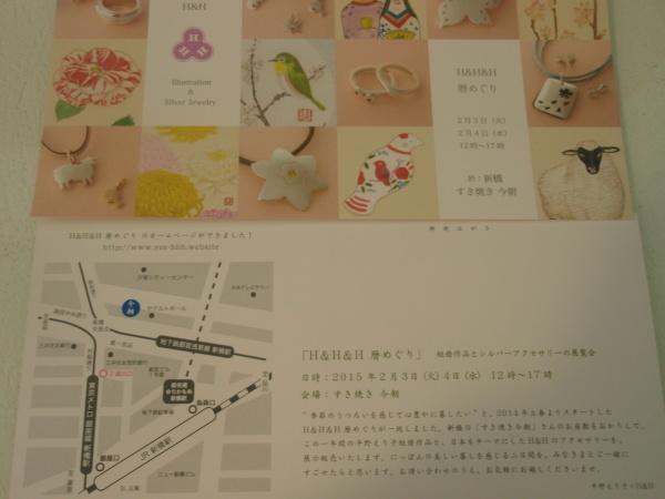 平野えり子さんの展覧会ご案内です_b0132442_18294087.jpg
