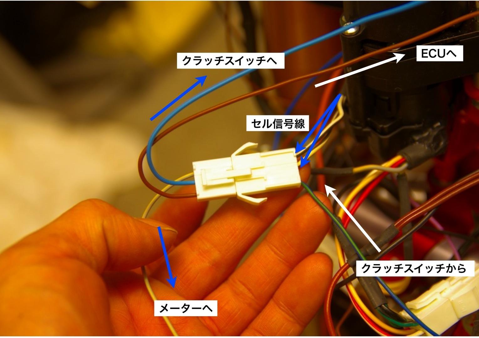 【DB7】セルスイッチの信号線_e0159646_3434999.jpg