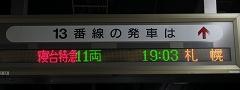 1月30日  北斗星に乗ってきた_e0013767_12494398.jpg