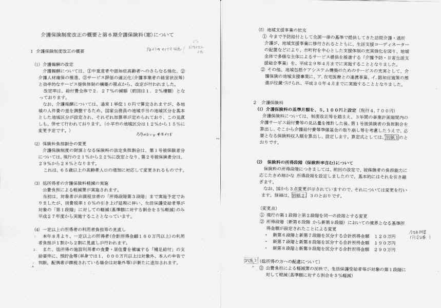 平成27年度予算会派説明_f0059673_20473578.jpg