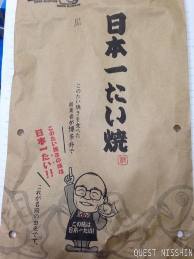 2015.01.29「日本一たい焼き!」_c0197974_13143578.jpg