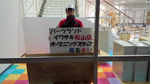 松山店製作日記 パート1_b0163075_223112.jpg