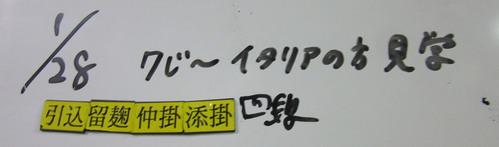 やっと終了したイタ男企画の酒蔵ツアーー日本滞在2015年_c0179785_10274942.jpg