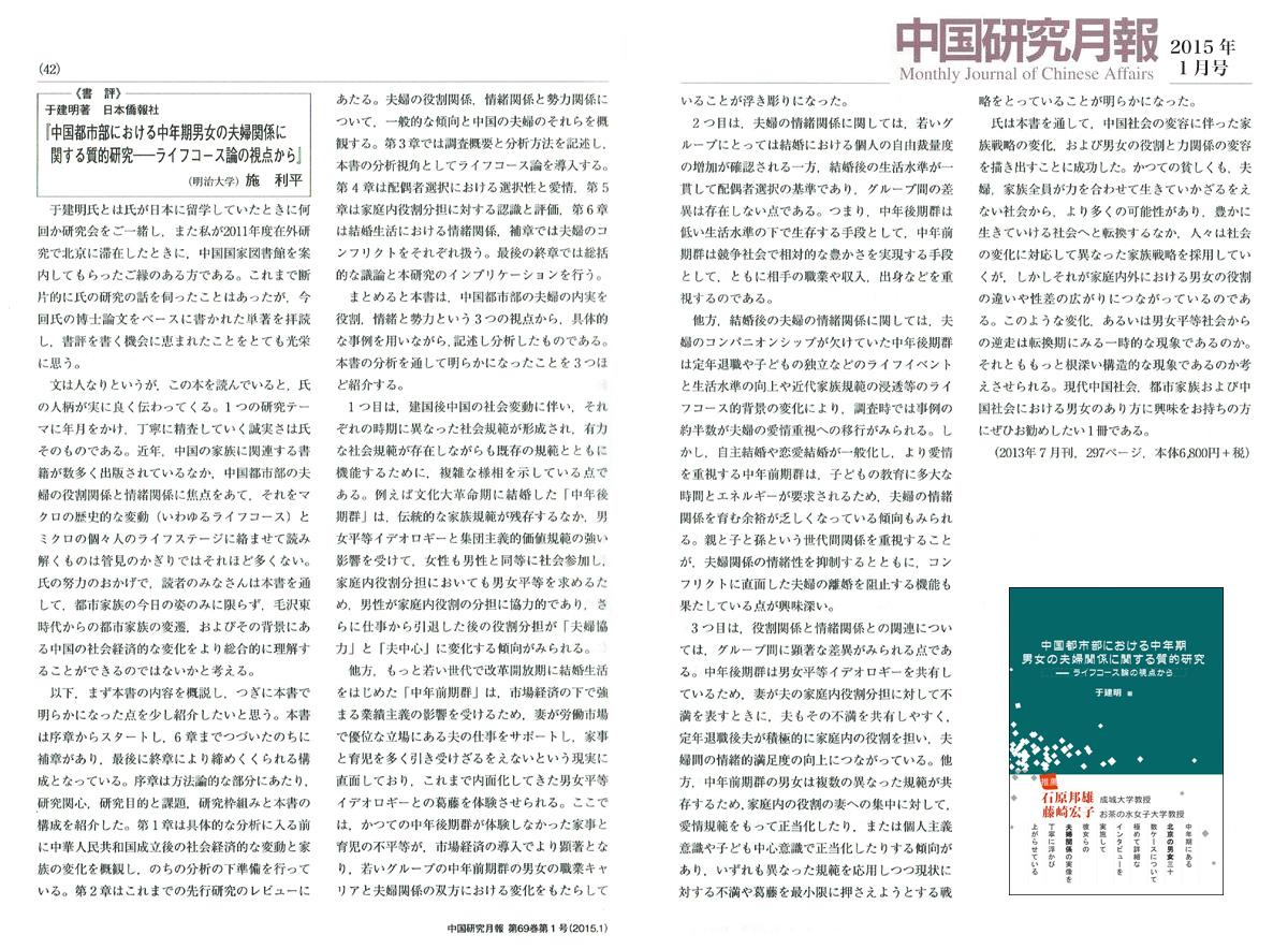 中国研究月報1月号、于建明著『中国都市部における中年期男女の夫婦関係に関する質的研究』書評掲載_d0027795_12282655.jpg