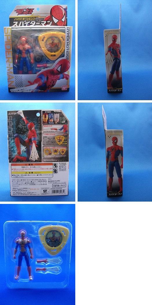 ハイパーモーションズ スパイダーマン_f0205396_719930.jpg