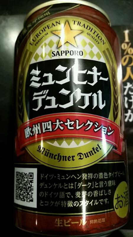 ドイツ製麦芽 サッポロビールさま ミュンヒナーデュンケル欧州四大セレクションビール_d0092901_2385178.jpg