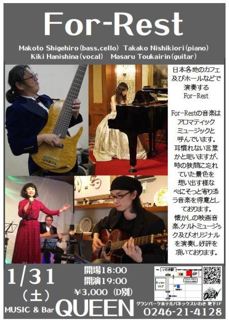 本日(1/31・土)は クラシック~映画音楽のFor Rest Liveです。_d0115919_1105447.jpg