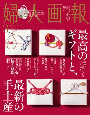 婦人画報3月号『最高のギフトと最新の手土産』特集_c0213220_845311.jpg