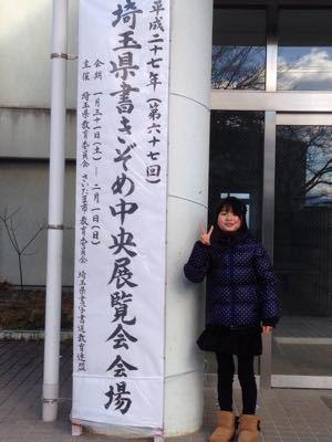 埼玉県書初め中央展覧会_d0168831_2218128.jpg