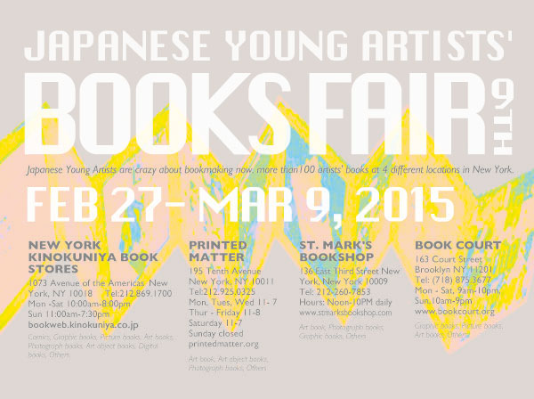 JAPANESE YOUNG ARTISTS\' BOOKS FAIR_9th / St. Mark\'s Bookshop_c0096440_7221331.jpg