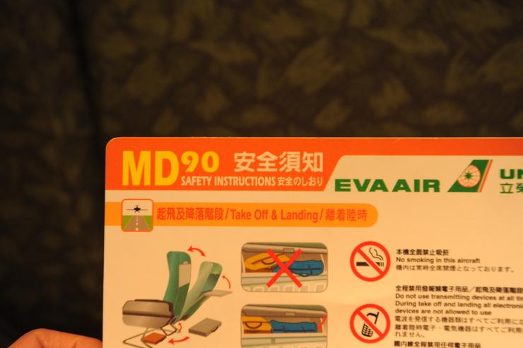 退役まじかのMD90を仙台~台北で利用する_b0233441_1939981.jpg