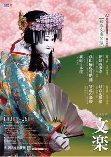 道行初音旅の謎と福すしの大阪寿司、それに睨み鯛_c0030645_20572616.jpg